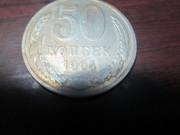 продам монету (50 копеек 1964 года)