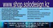 Интернет магазин №1 в Казахстане Ролл-штор, Жалюзи, Ролставни,  и м.д.