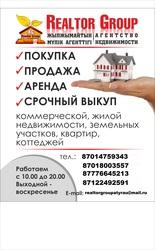 Подать объявление об услугах риэлтора дать объявление в газету из рук в руки бесплатно минск