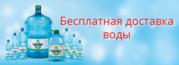 Бесплатная доставка  воды