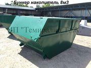 Бункер-накопитель 8м3 (Контейнер для крупногабаритных отходов)