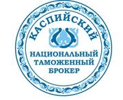 Услуги таможенного брокера,  оформление деклараций на товары,  консульта